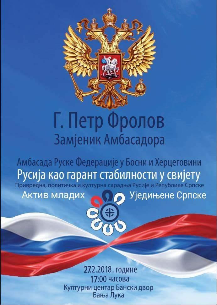 """Предавање """"Русија као гарант стабилности у свијету"""""""